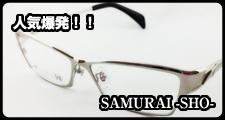 人気爆発!哀川翔ブランド 「SAMURAI -SHO-」