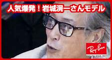 人気爆発!レイバン岩城滉一さんモデル!