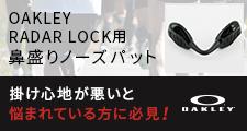 カワチオリジナル! OAKLEY-RADAR LOCK 鼻盛りノーズパット
