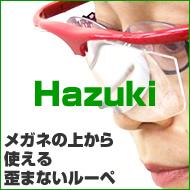 ハズキルーペ メガネの上からかける拡大鏡 石坂浩司さん
