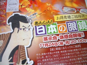 あんしん!日本の眼鏡 MADE IN JAPAN