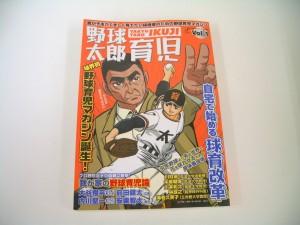 野球太郎 育児 野球少年 度入りスポーツゴーグル