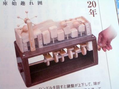 木製おもちゃ ボランテア サングラス メガネ スポーツサングラス
