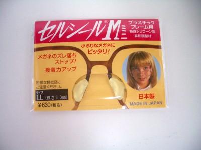 セルシール メガネが下がる メガネ サングラス