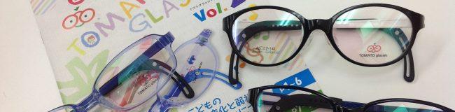 トマトグラッシーズ お子様用メガネ 丈夫なメガネ