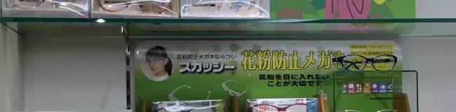 スカッシー花粉防止メガネ 花粉症 PM2.5 対策