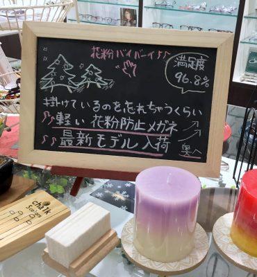 花粉症対策  スカッシー花粉予防メガネ pop