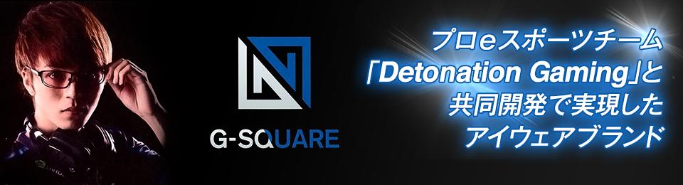 プロeスポーツチーム 「Detonation Gaming」と 共同開発で実現した アイウェアブランド